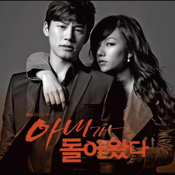 아내가 돌아왔다 Part 3 (SBS 일일드라마) 앨범정보