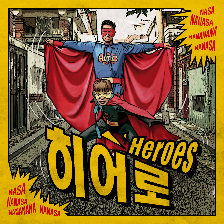 Hero (히어로) 앨범정보