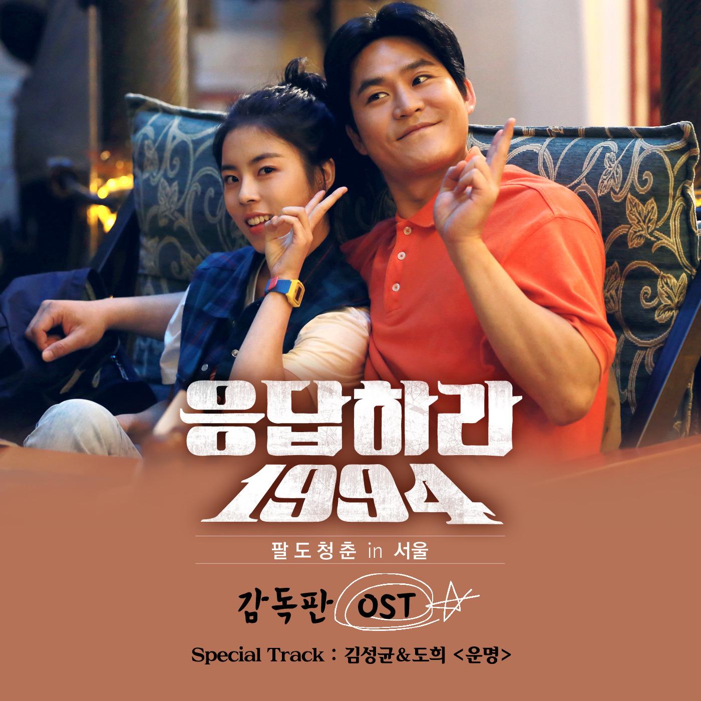 응답하라 1994 감독판 (tvN 드라마) 앨범정보